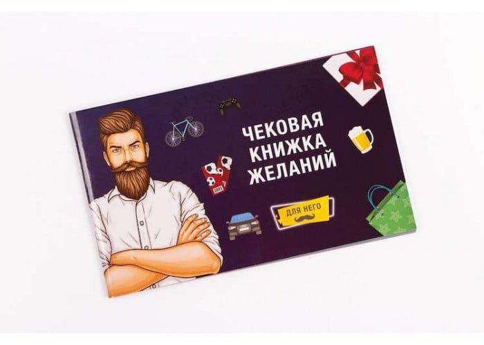 купить игру Чековая книжка желаний Для Него